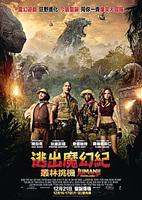 【新片速遞】《逃出魔幻紀:叢林挑機》(Jumanji: Welcome to the Jungle)