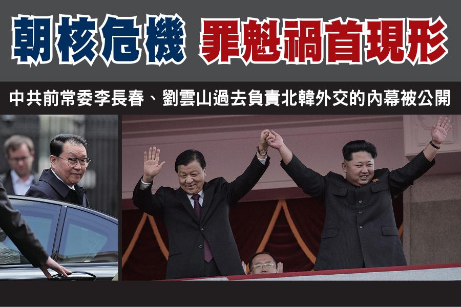 2015年10月,劉雲山(左)率團訪問北韓,並與金正恩(右)一起觀看閱兵式和群眾遊行。(Getty Images)