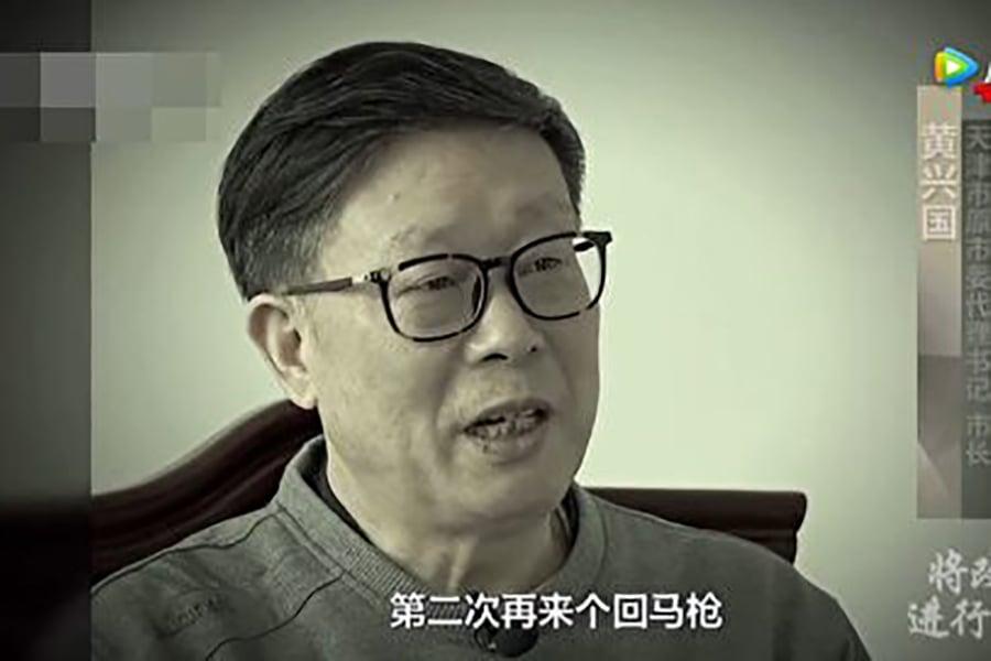 前天津市長黃興國(圖)曾任代理天津市委書記近兩年,後落馬、並被判刑12年。現在天津又出現空缺市長近兩個月,引外界關注。(視像擷圖)