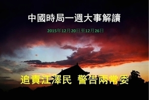 中國一周大事解讀:追責江澤民 警告兩常委