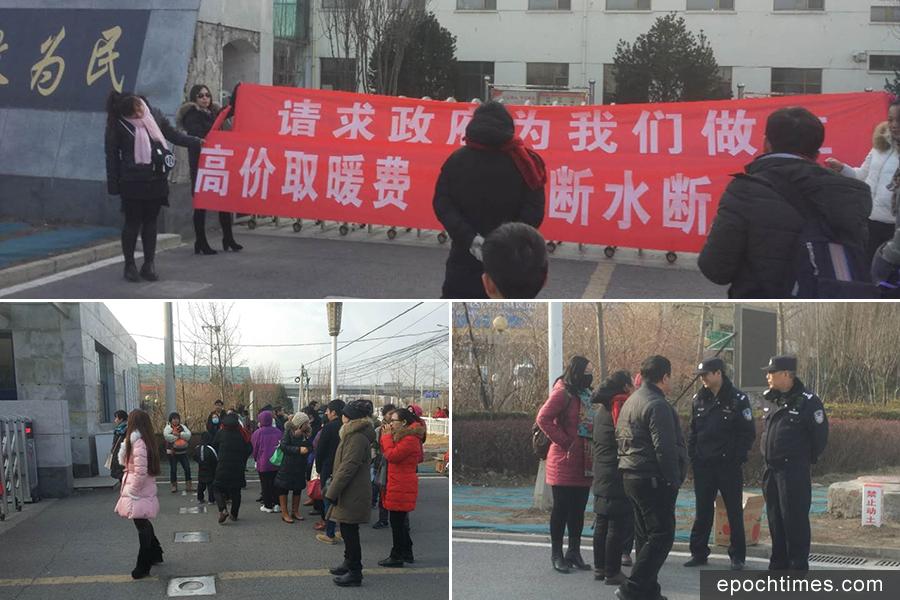 12月23日,北京昌平區沙河鎮公寓業主到鎮政府前聯合維權,抗議煤改氣後取暖費漲價,物業不燒暖氣,而且斷電斷水逼繳費。(業主提供)