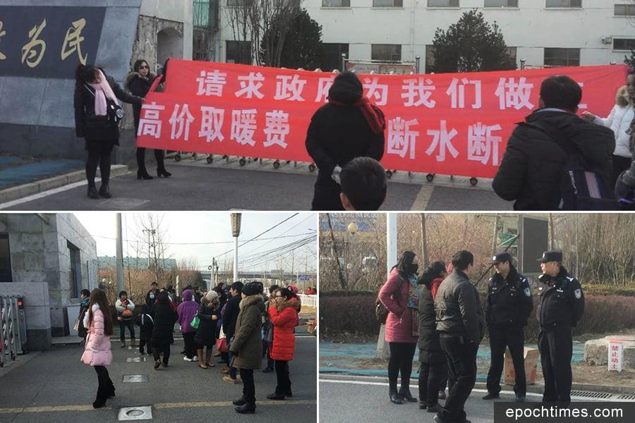 煤改氣後取暖費漲 北京業主堵鎮政府抗議