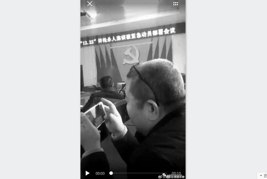 湖南發生警察持警槍殺人案後,當地召開案件偵破緊急動員會,會上有官員聚精會神玩手機遊戲,照片被曝光。(網絡圖片)