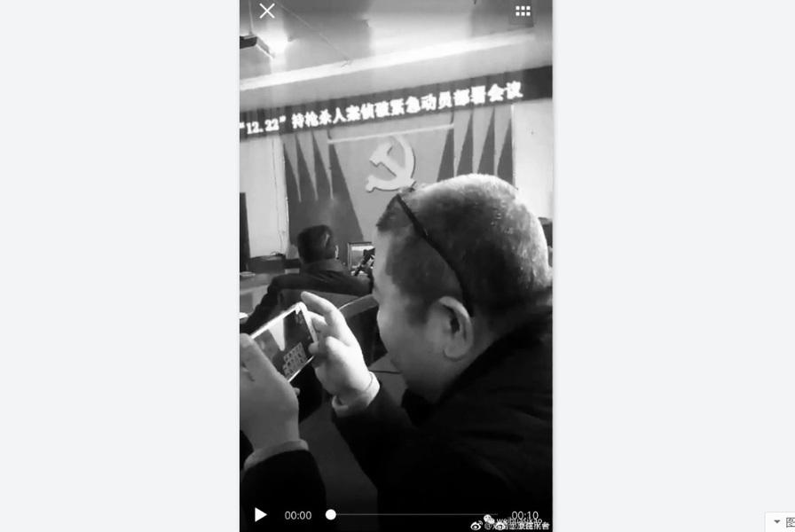 湖南警察殺人 官員會議上玩遊戲照曝光
