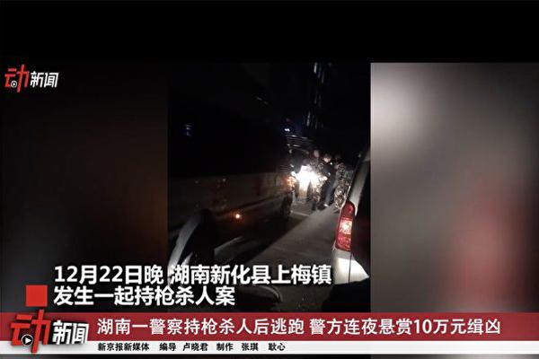12月22日,湖南婁底市新化縣一警察持槍殺人,官方稱致一人死,目前凶手在逃。圖為事件相關圖片。(視像擷圖)
