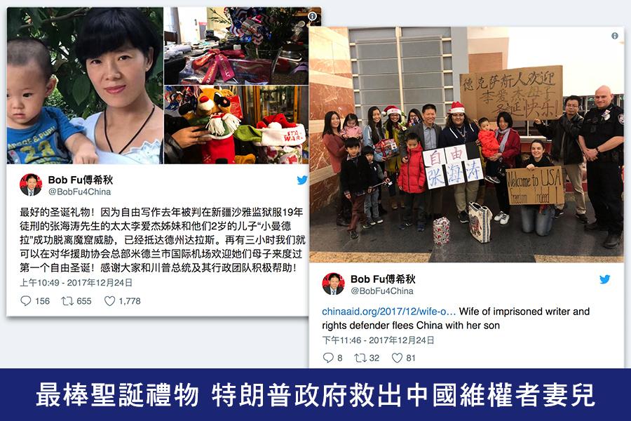 最棒聖誕禮物 特朗普政府救出中國維權者妻兒