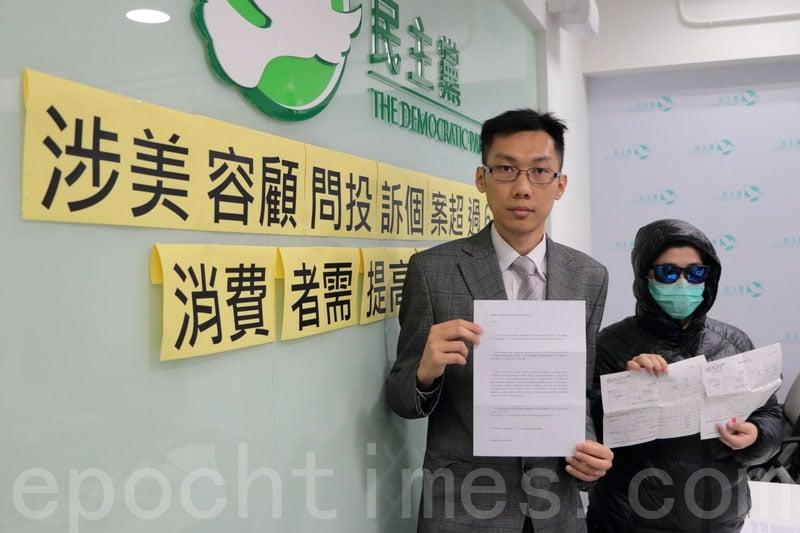 女教師投訴美容顧問硬銷療程 「被簽」十一萬卡數