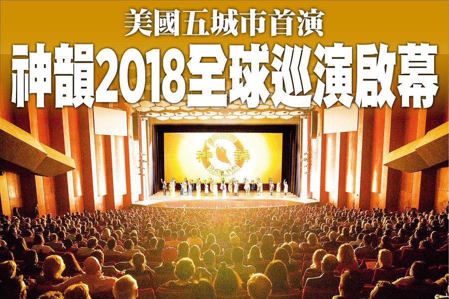 美國五城市首演 神韻2018全球巡演啟幕