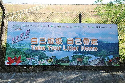 漁農自然護理署郊野公園管理處推行「自己垃圾 自己帶走」計劃橫額。