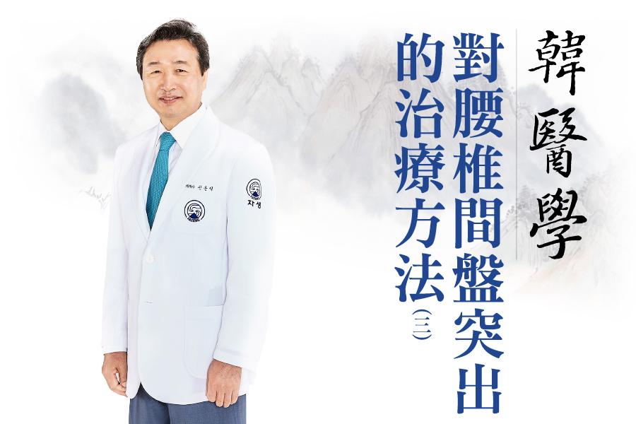 【自生療法】韓醫學 對腰椎間盤突出的治療方法 (三)
