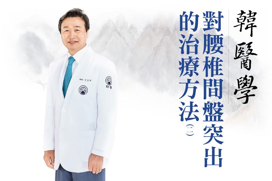 【自生療法】韓醫學 對腰椎間盤突出的治療方法 (二)