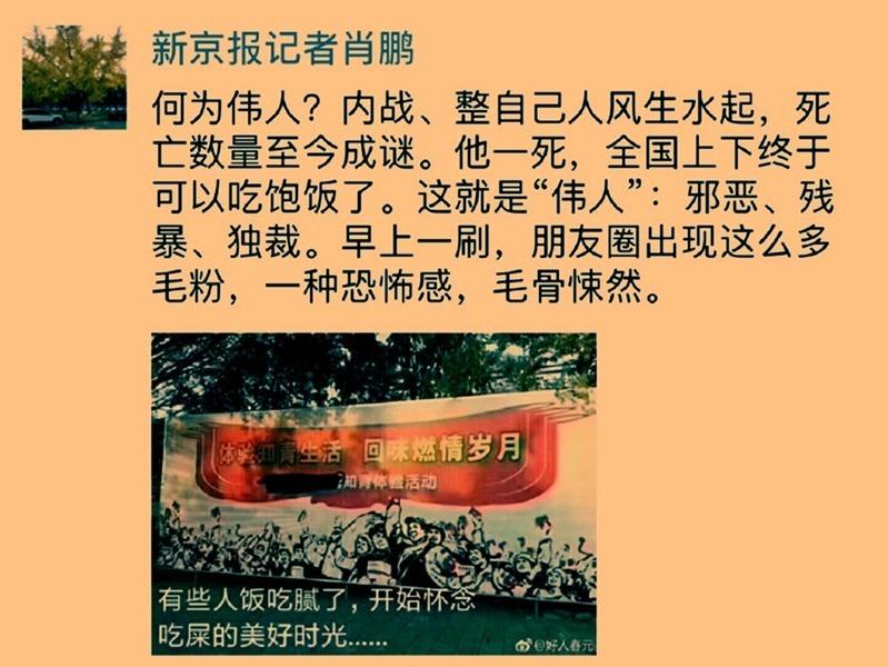 北京記者批毛殘酷獨裁 豫小編說毛微不足道