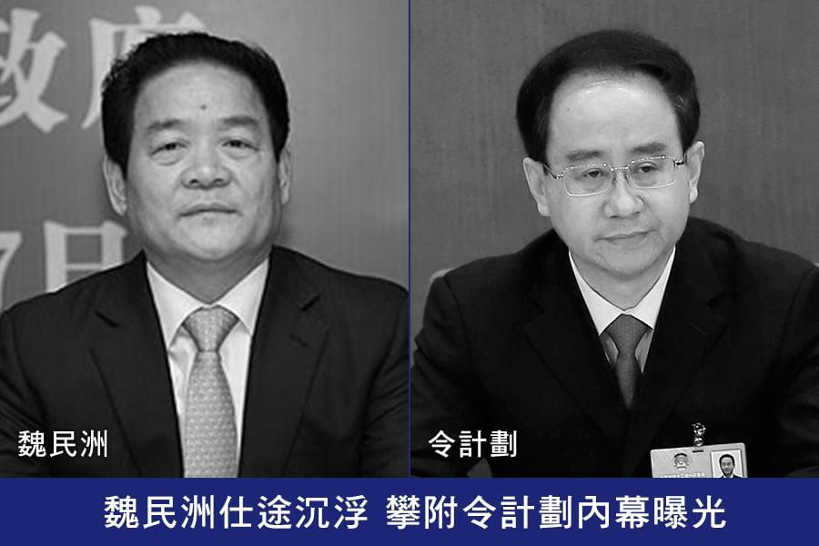魏民洲(左)被指其搞政治投機和政治攀附,政治問題與經濟問題交織等。(網絡圖片、Lintao Zhang/Getty Images/大紀元合成)
