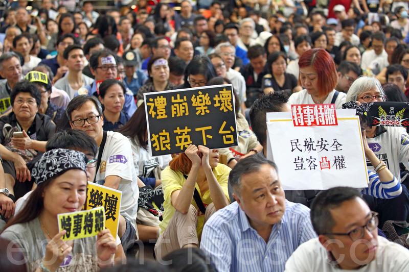 上周六2,500人參加由香港空勤人員總工會發起的集會,抗議「特事特辦」。(大紀元資料圖片)