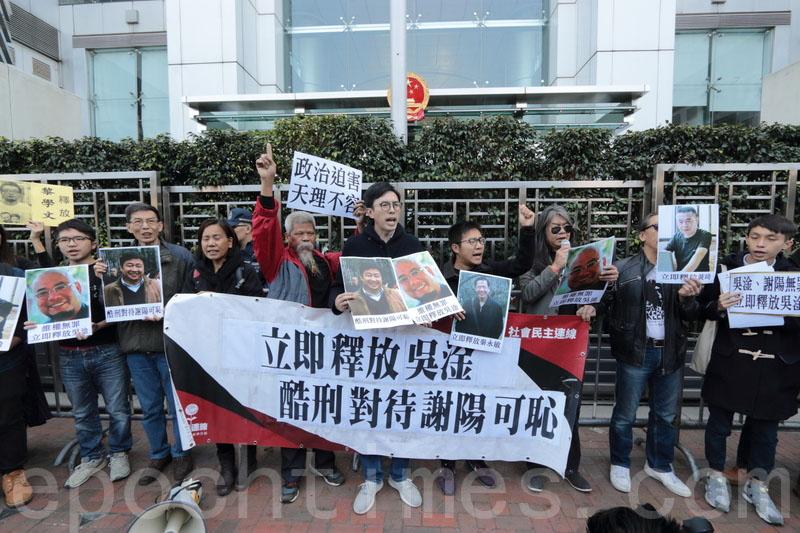 團體遊行促釋維權人士吳淦