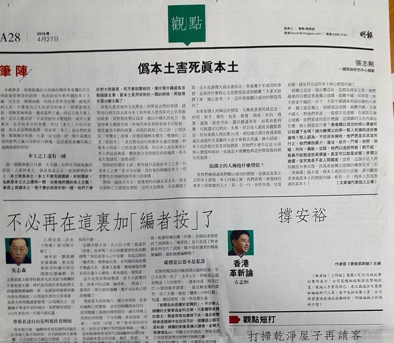不滿姜國元被裁《明報》連續四天有作者開天窗