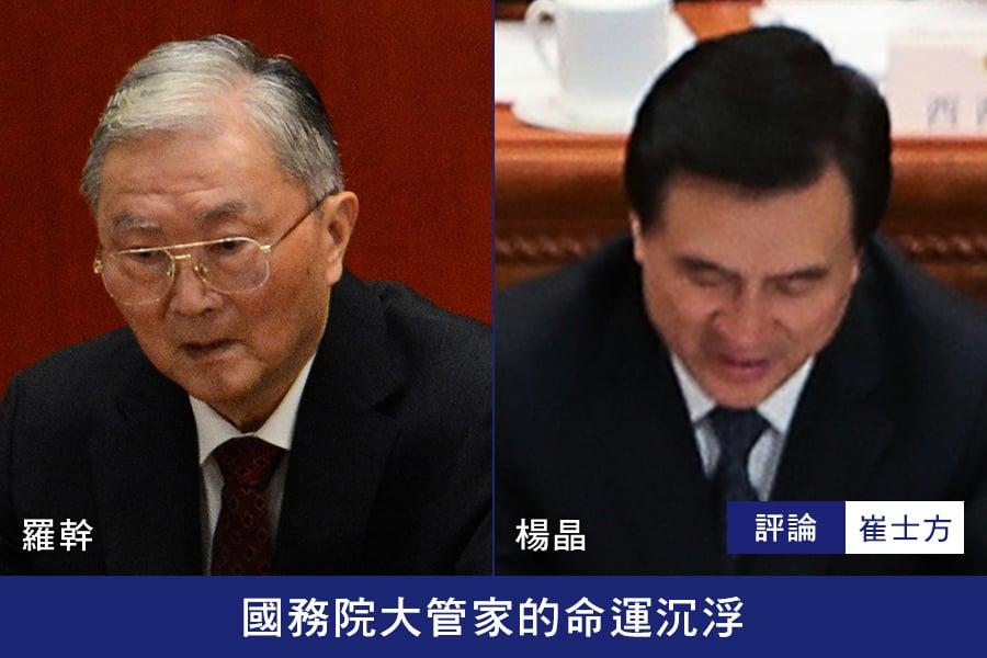 崔士方:國務院大管家的命運沉浮
