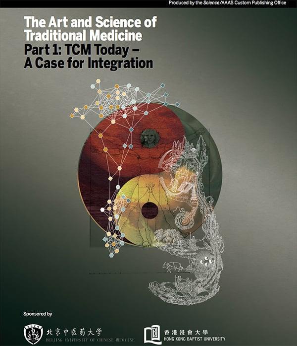 2014年,一則「美國《科學》雜誌專門為中醫出專刊」的消息引發熱議。(網頁擷圖)