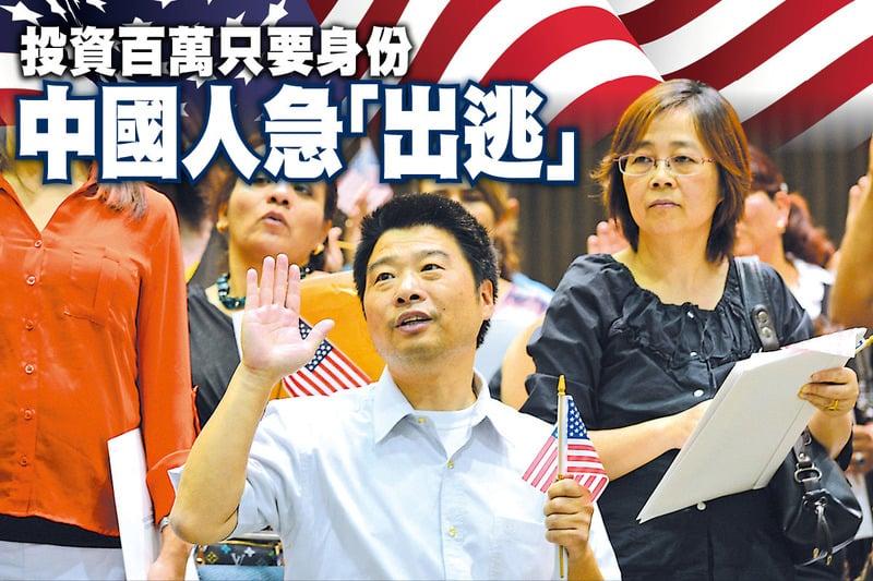 中國富裕階層移民和轉移資金熱潮持續,申請投資移民美國和在當地開發房地產項目正如火如荼地進行。(Getty Images)