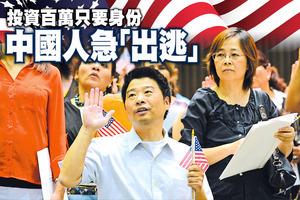 投資百萬只要身份 中國人急「出逃」