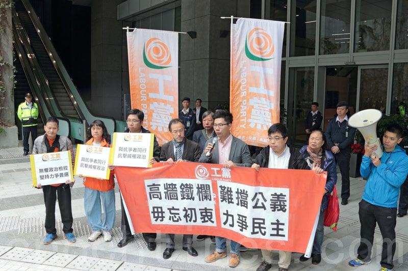 工黨昨日到公民廣場手持橫幅步入公民廣場示威,要求全面開放廣場。(蔡雯文/大紀元)