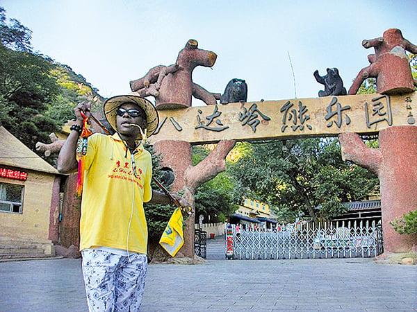 在北京巴達嶺旅行的塞恩。