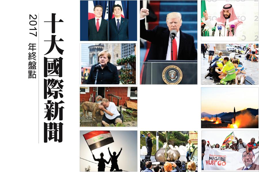 2017年終盤點 十大國際新聞