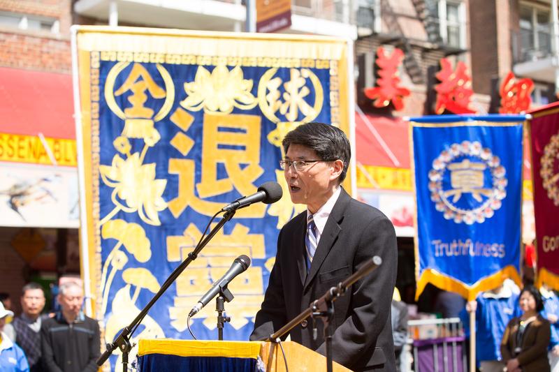一場拋棄中共的「三退」大潮,正以不可阻擋之勢席捲中華大地。圖為2017年4月23日紐約部份法輪功學員在法拉盛舉行紀念425和平上訪18周年大集會,美國哥倫比亞大學政治學博士李天笑在發言。(戴兵/大紀元)
