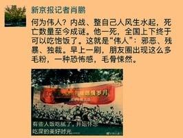 發文批毛澤東的媒體人士遭停職調查