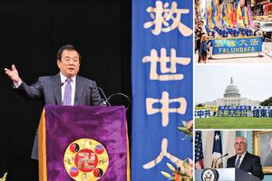 【年終盤點】2017法輪功十大新聞 (上)