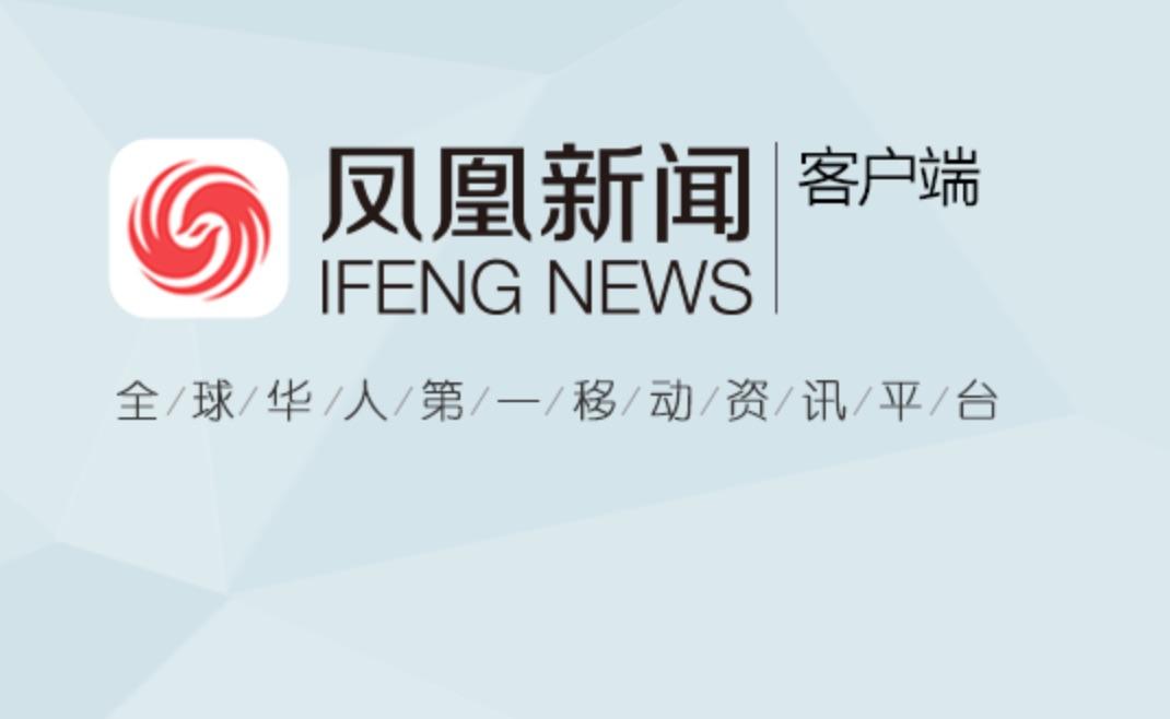 鳳凰新聞手機用戶端因持續傳播色情低俗信息,公司負責人被北京市網信辦約談。(鳳凰網擷圖)