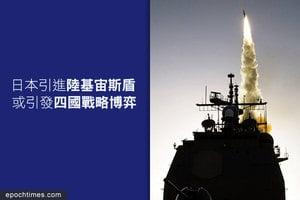 日本引進陸基宙斯盾 或引發四國戰略博弈