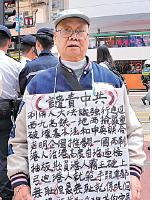 █ 80歲陳伯
