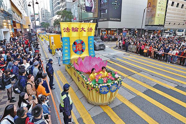 新年第一天,香港及來自海外的部份法輪功學員數百人舉行集會遊行,向民眾送上祝福。(李逸/大紀元)