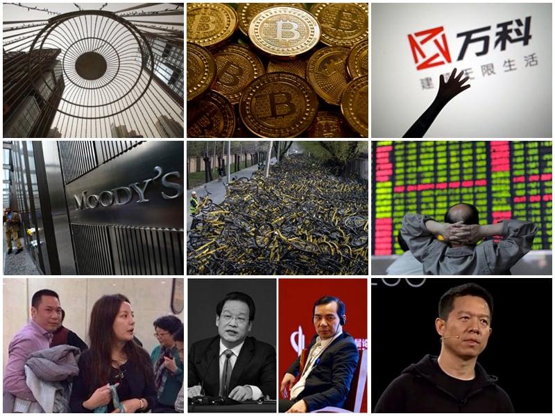 歲末年終,2017年中國經濟可謂在各種風險中度過,金融反腐也不斷升級。人們也看到中共控制之下的經濟無法真正形成自由、開放、公平的市場。(大紀元合成圖)