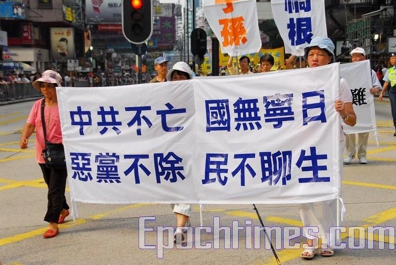 在中華國殤日舉行的「解體中共 清除毒瘤」集會及遊行上,指出唯有清除萬惡之源的中國共產黨,中華兒女才有平安。中共不亡,國無寧日;惡黨不除,民不聊生。(李愿/大紀元)