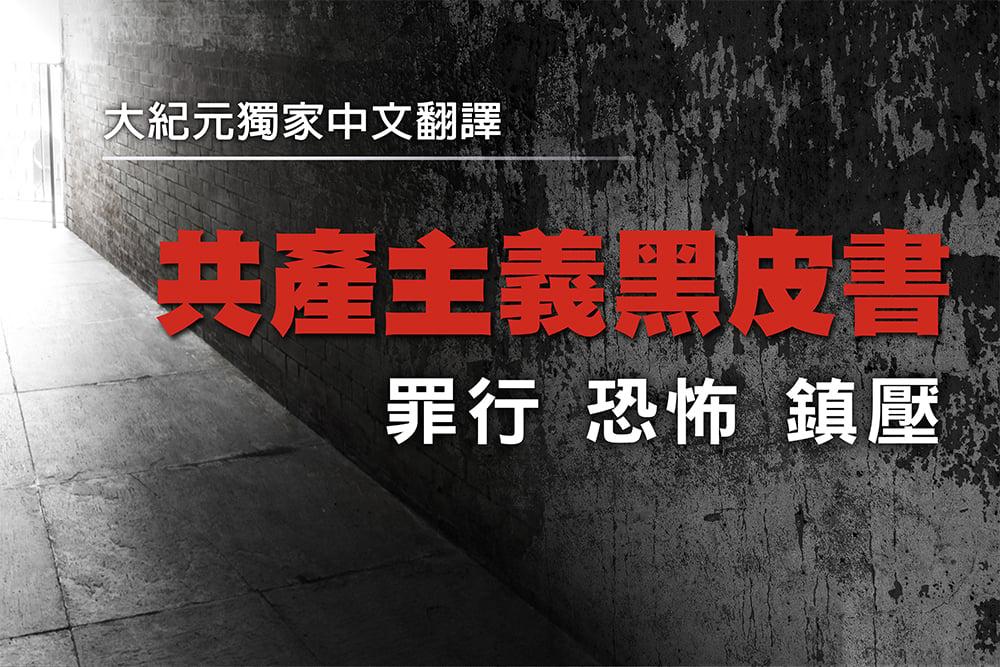 大紀元獲得授權翻譯、發行《共產主義黑皮書》中文版。(大紀元製圖)