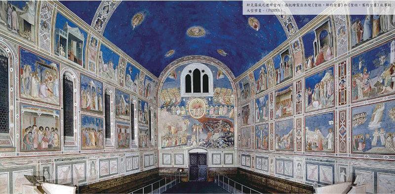 斯克羅威尼禮拜堂內,喬托繪製出表現《聖經•新約全書》和《聖經•舊約全書》故事的大型壁畫。(PADOVA)
