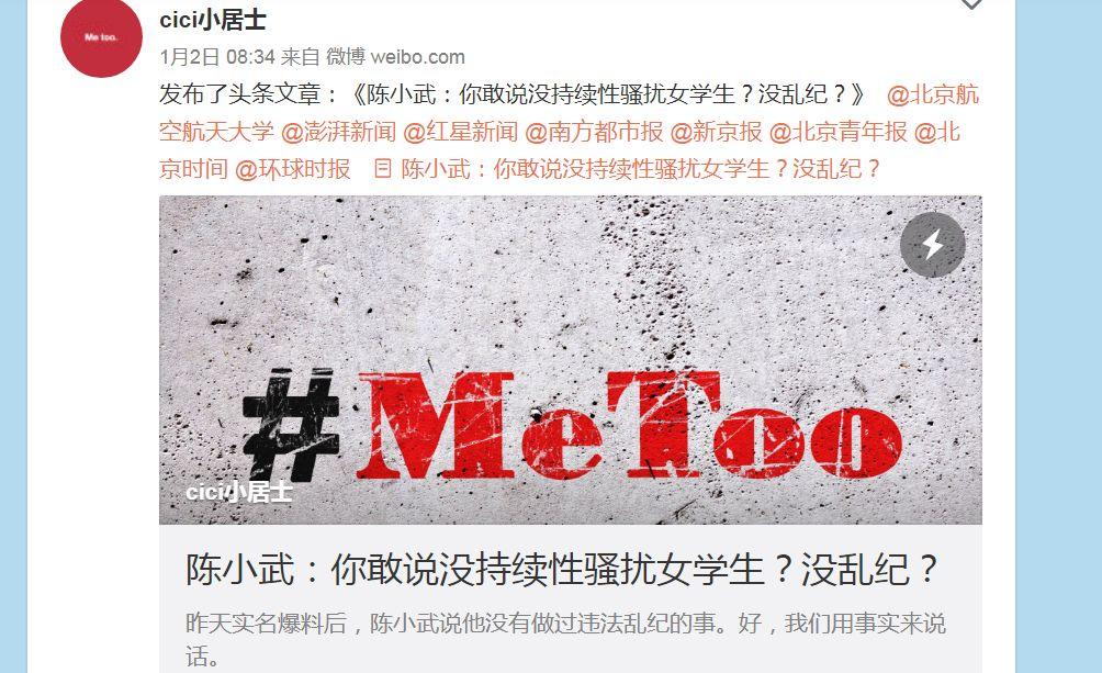 美國矽谷華裔女子羅茜茜在網上實名舉報北航教授陳小武十多年來持續性騷擾門下女生,引發輿論關注。(微博擷圖)