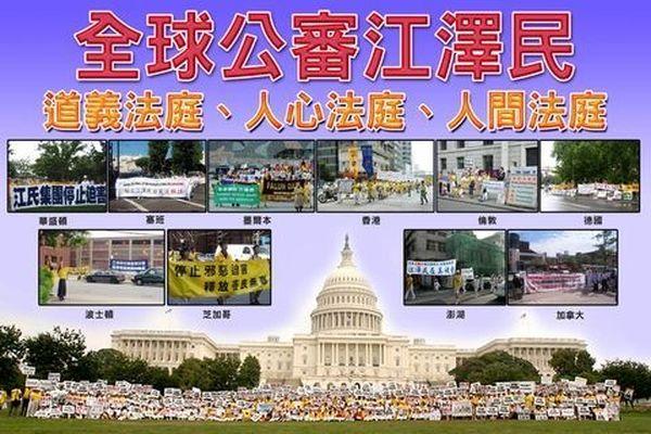「全球訴江」包括中國大陸在內,已有逾30國、超過260萬民眾聯署響應,江澤民可謂是21世紀罪大惡極的反人類罪被告。(大紀元合成圖)