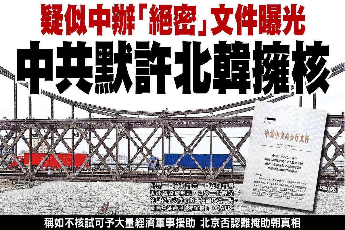 外界一直質疑中共一直在暗中幫助北韓躲避制裁,如今一份曝光的「絕密文件」似乎佐證了這一點。圖為中朝邊境「友誼橋」。(AFP)