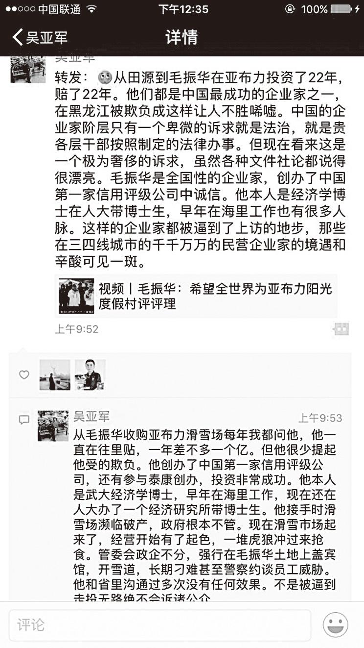 龍湖集團董事長吳亞軍在微信朋友圈力挺毛振華。(微信截圖)