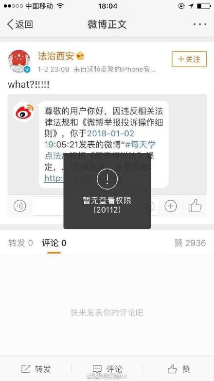西安司法局官方微博的普法類貼文被刪除。(微博擷圖)