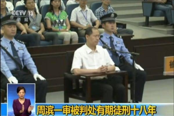 周永康之子周濱被曝用化名在監獄服刑,圖為其在法庭受審。(視像擷圖)