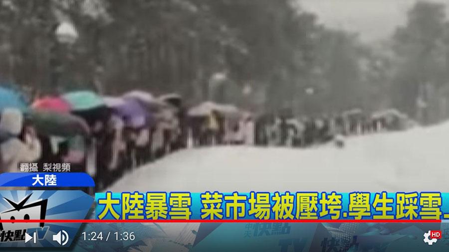 近日,大陸中東部遭遇「最強降雪」,官方稱,雪災造成5省15人死亡、56.7萬人受災。另外,安徽、河南發生多起積雪垮塌事件。圖為河南高校學生排長隊踩雪去上課。(視像擷圖)