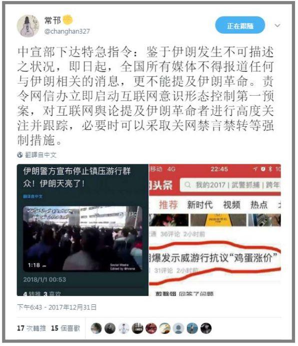 海外網民披露中共封殺令。(網頁擷圖)
