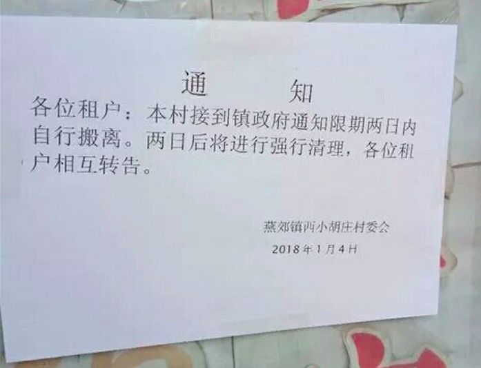 燕郊又一個村委會向外地住戶下達驅逐令。(網友提供)