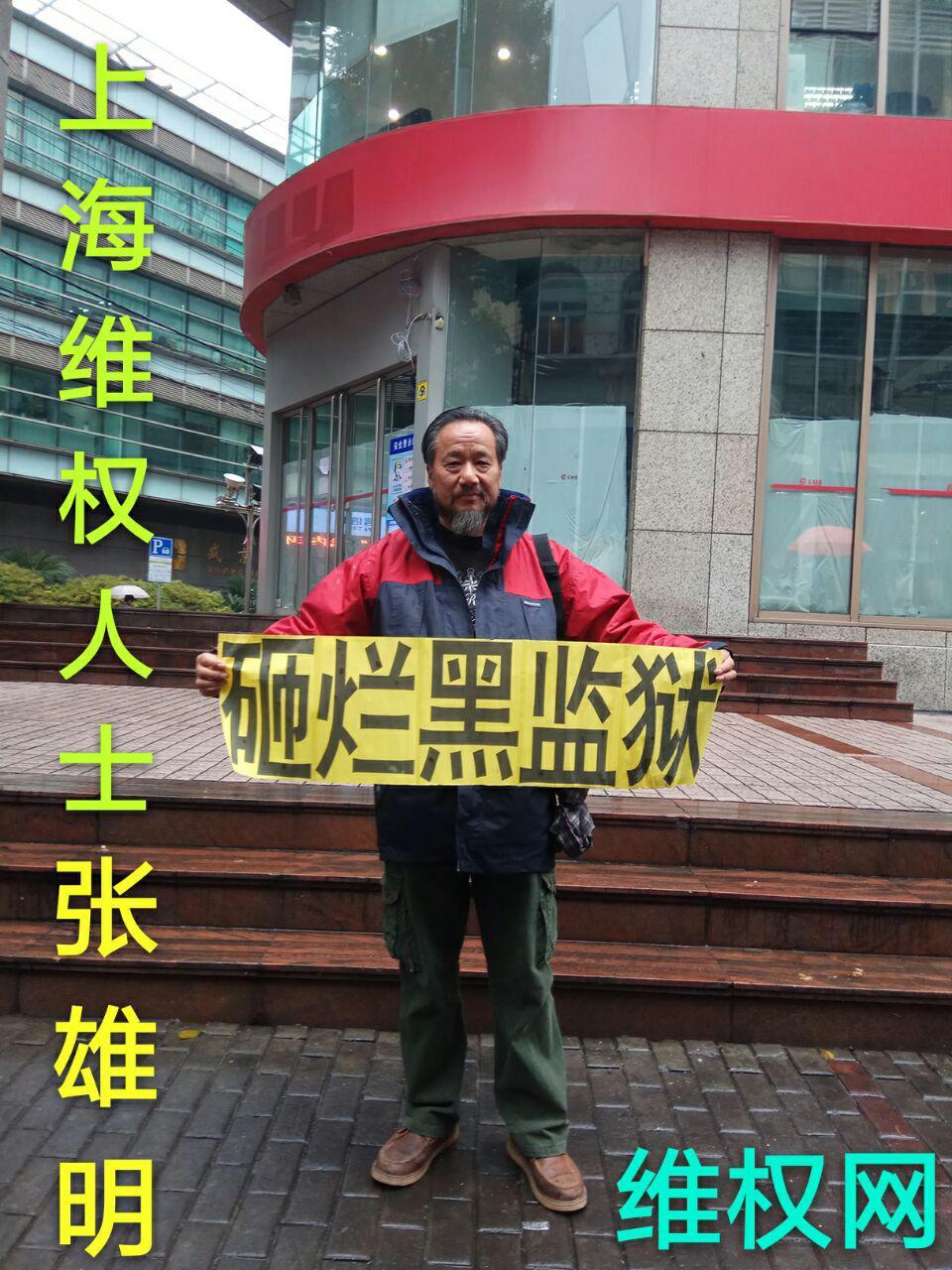 經常被強迫失蹤,上海維權人士張雄明呼籲國際社會給予關注。(維權網)
