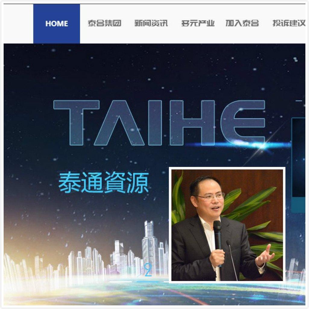 大陸上市公司泰合集團董事長王仁果近來失聯,其職務由副董胡遠洋代理。(合成圖片)