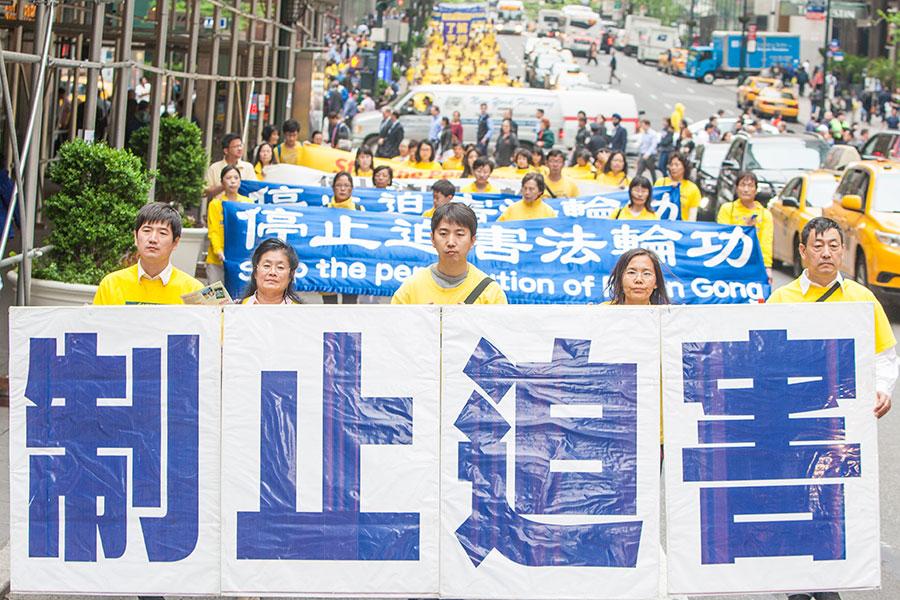 最近,中國大陸再次被美國列為宗教自由「特別關注國」,美國國務院聲明說,目的是促進這些國家對宗教自由的尊重。圖為法輪功學員遊行反迫害。(馬有志/大紀元)